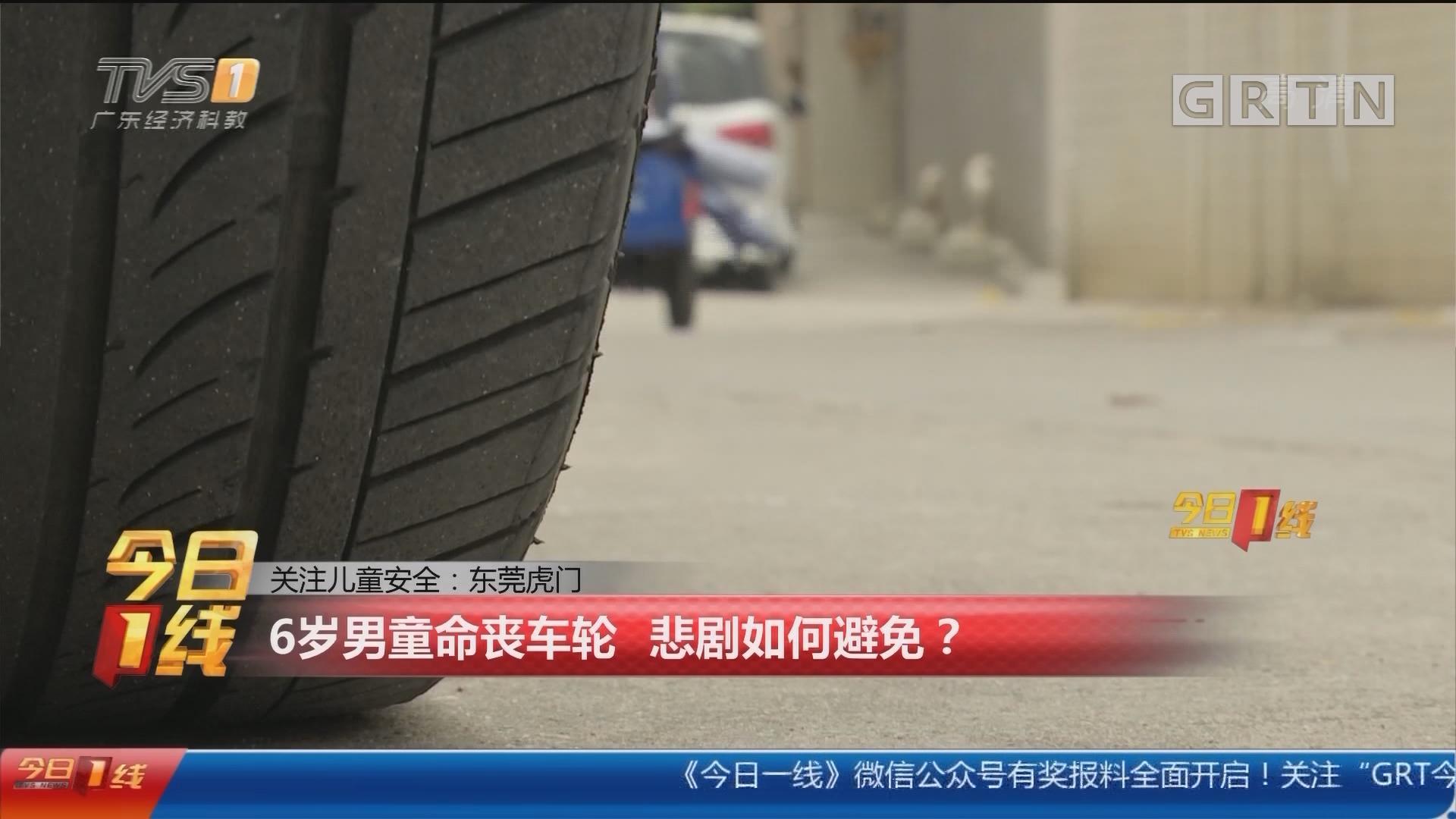 关注儿童安全:东莞虎门 6岁儿童命丧车轮 悲剧如何避免?