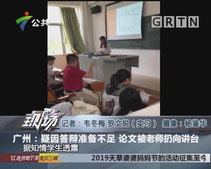 广州:疑因答辩准备不足 论文被老师扔向讲台