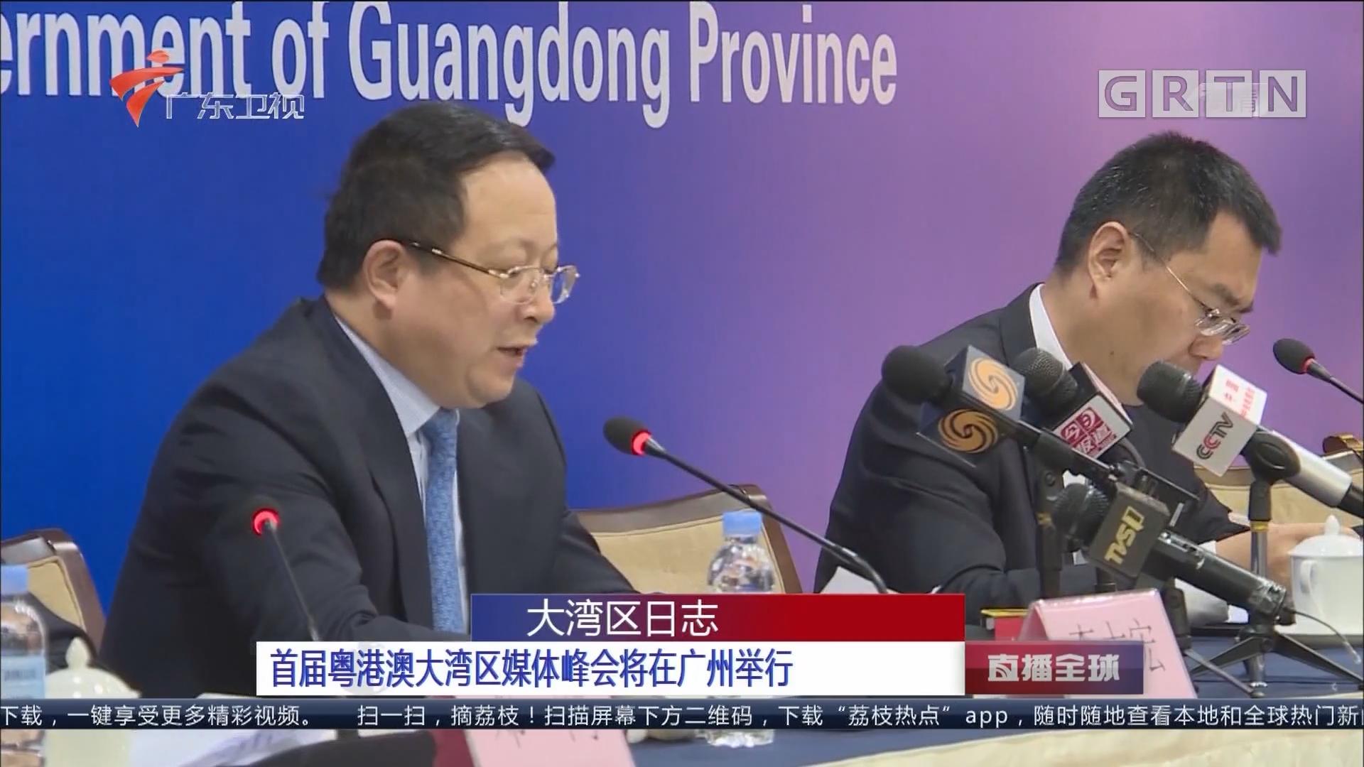 大湾区日志:首届粤港澳大湾区媒体峰会将在广州举行