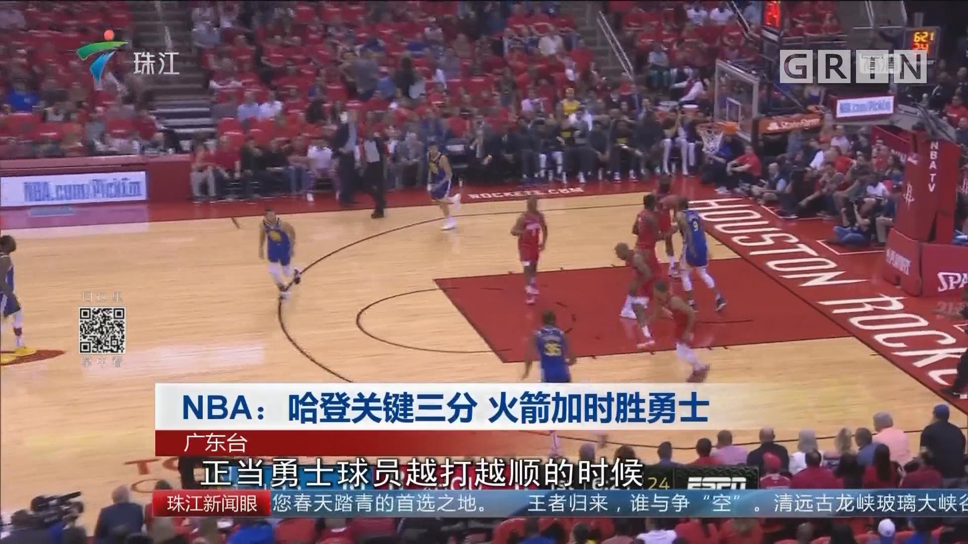 NBA:哈登关键三分 火箭加时胜勇士