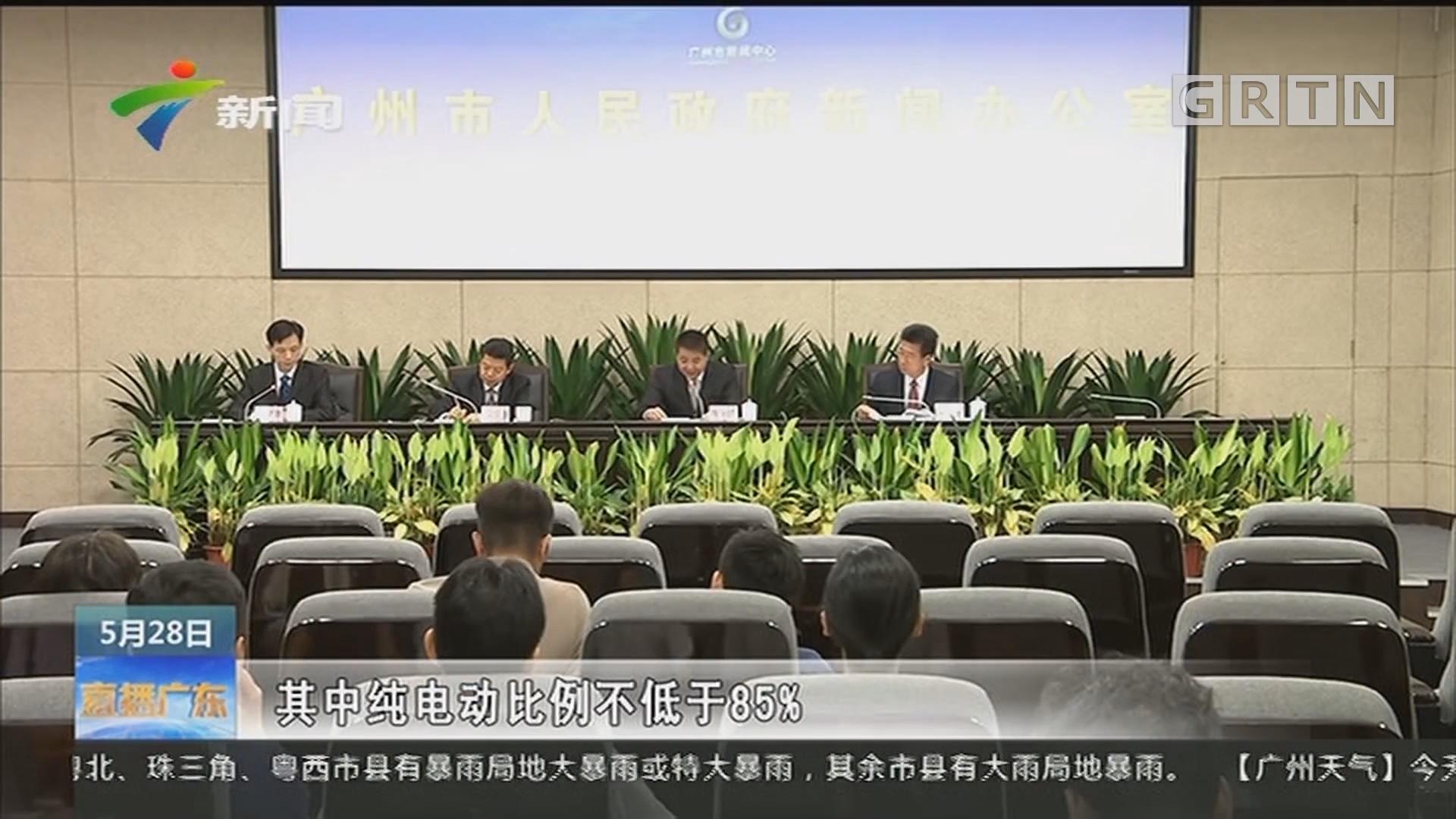 广州市政府召开定期新闻发布会 广州生态环境局:强化机动车污染治理