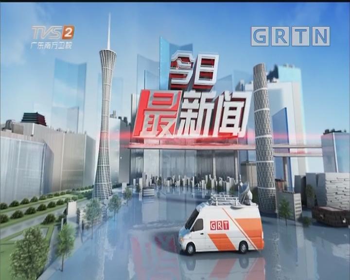 [2019-05-25]今日最新闻:广州人行道翻新工程调查:红砖路易老化破损 市民盼新路质量能好