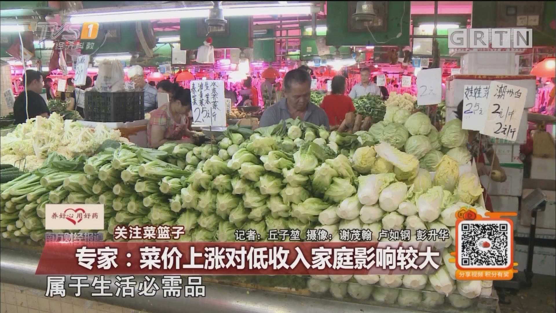 关注菜篮子 专家:菜价上涨对低收入家庭影响较大