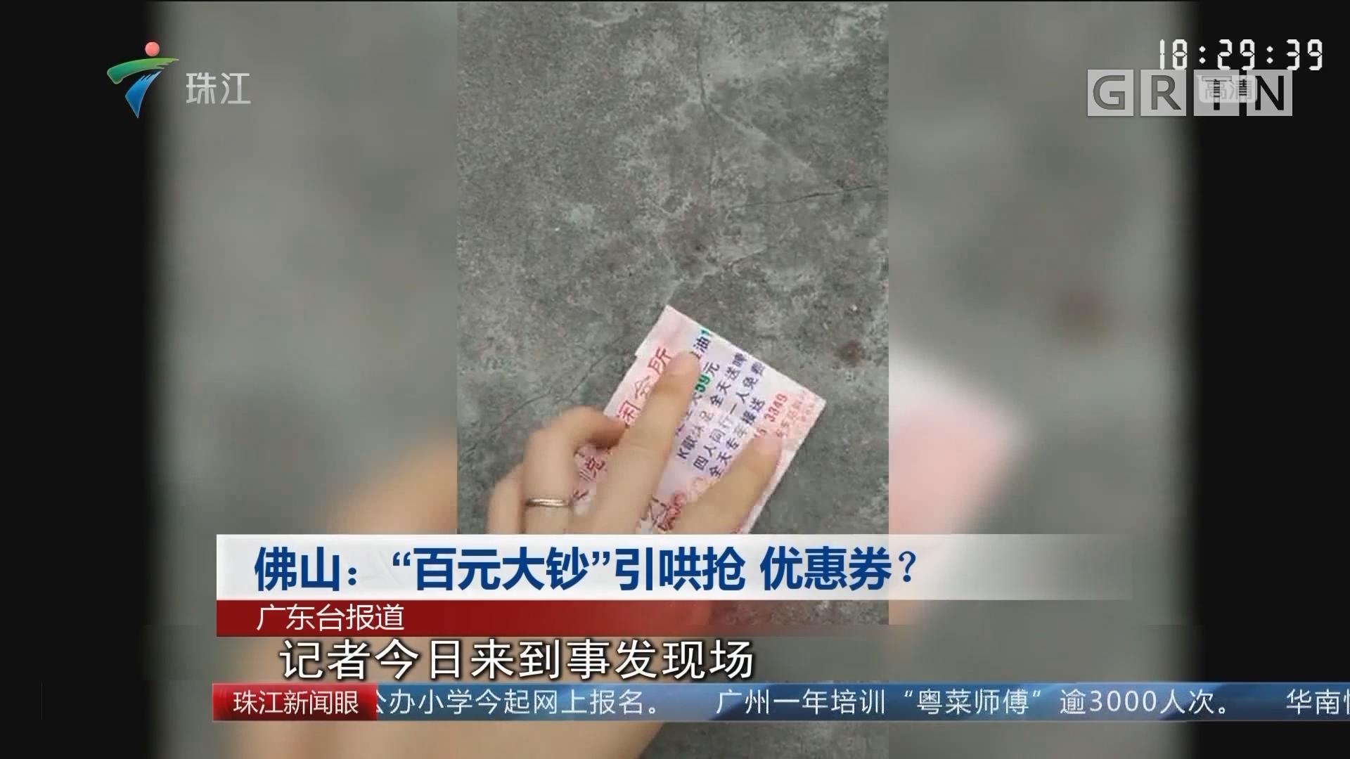 """佛山:""""百元大钞""""引哄抢 优惠券?"""