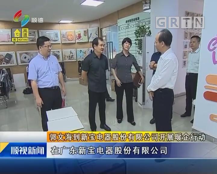 郭文海到新宝电器股份有限公司开展暖企行动