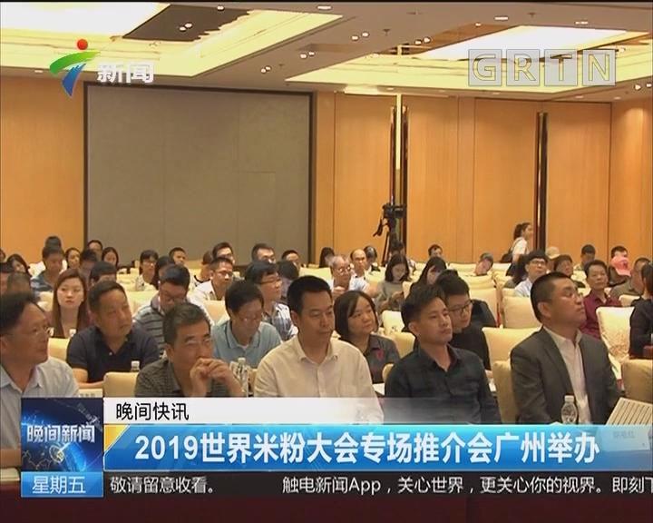 2019世界米粉大会专场推介会广州举办