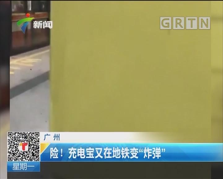 """广州?#21512;眨?#20805;电宝又在地铁变""""炸弹"""""""