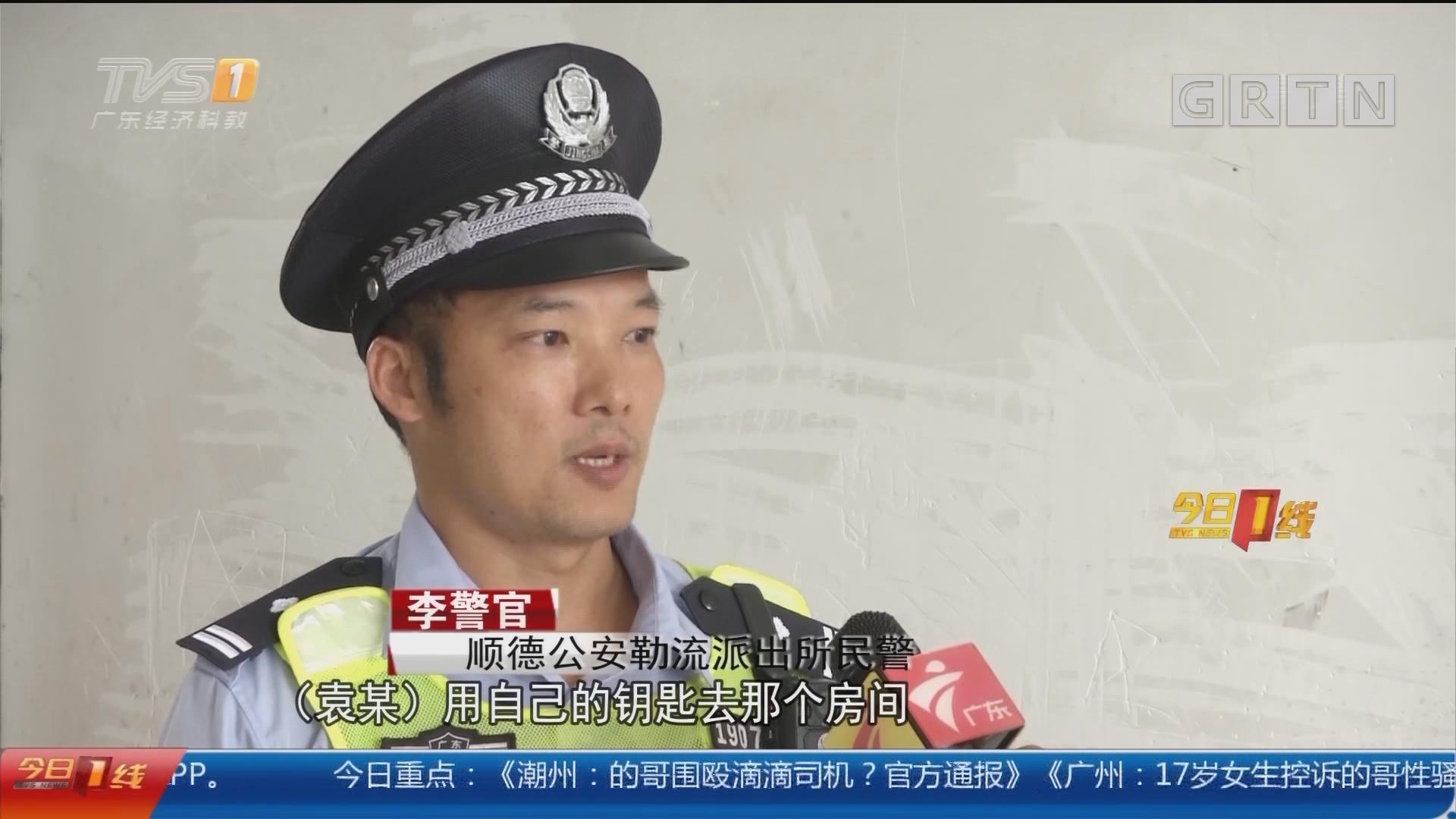 佛山顺德:宿舍财物被盗 警方两小时破案