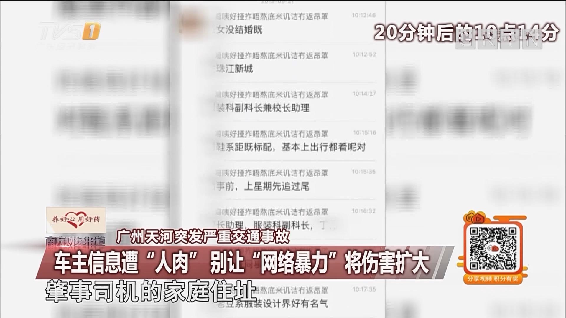 """广州天河突发严重交通事故:车主信息遭""""人肉"""" 别让""""网络暴力""""将伤害扩大"""