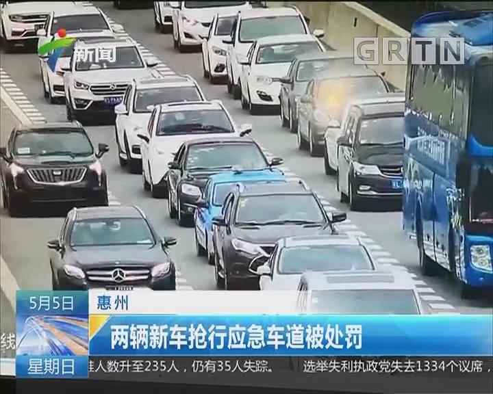 惠州:两辆新车抢行应急车道被处罚