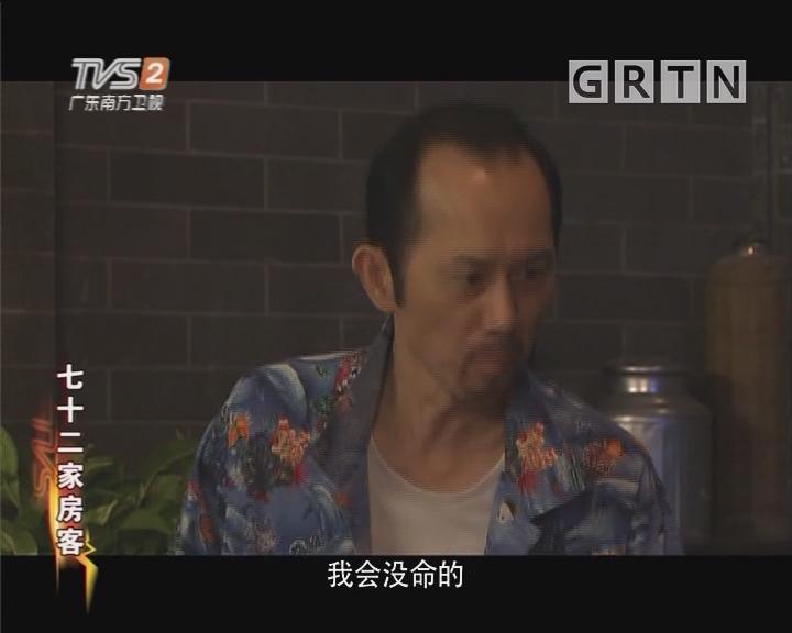 [2019-05-30]七十二家房客:保镖陷阱(下)