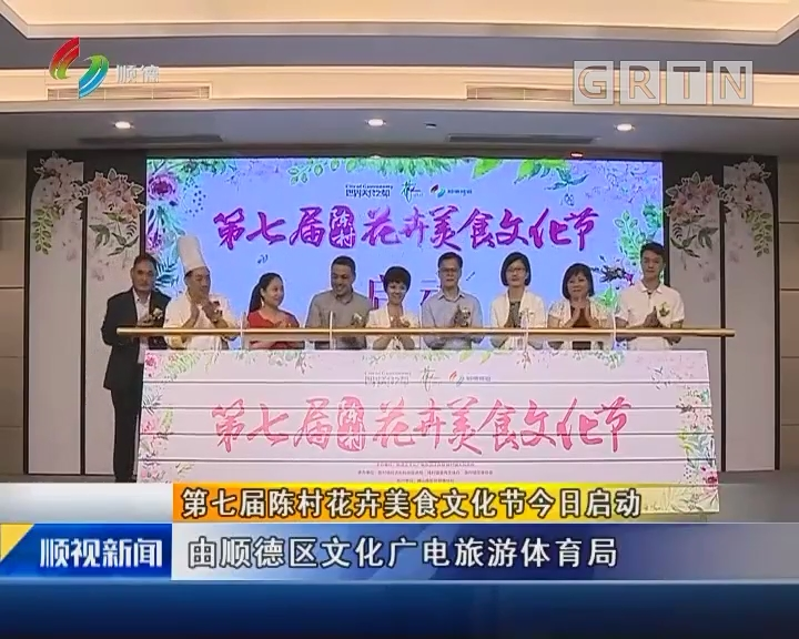 第七届陈村花卉美食文化节今日启动