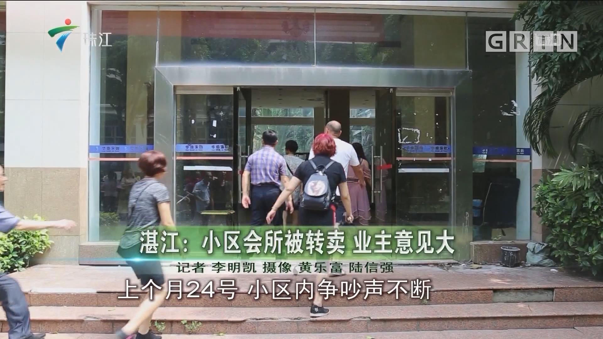 湛江:小区会所被转卖 业主意见大