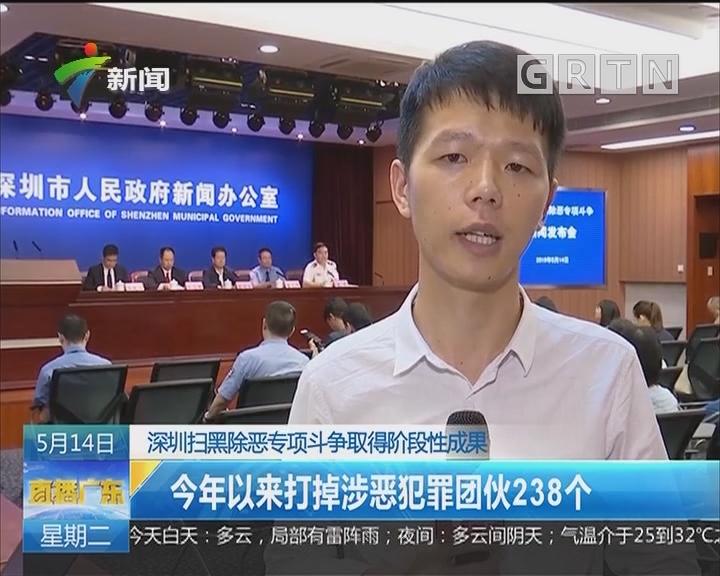 深圳扫黑除恶专项斗争取得阶段性成果:今年以来打掉涉恶犯罪团伙238个