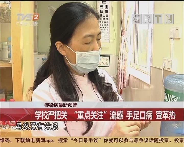 """传染病最新预警:学校严把关 """"重点关注""""流感 手足口病 登革热"""