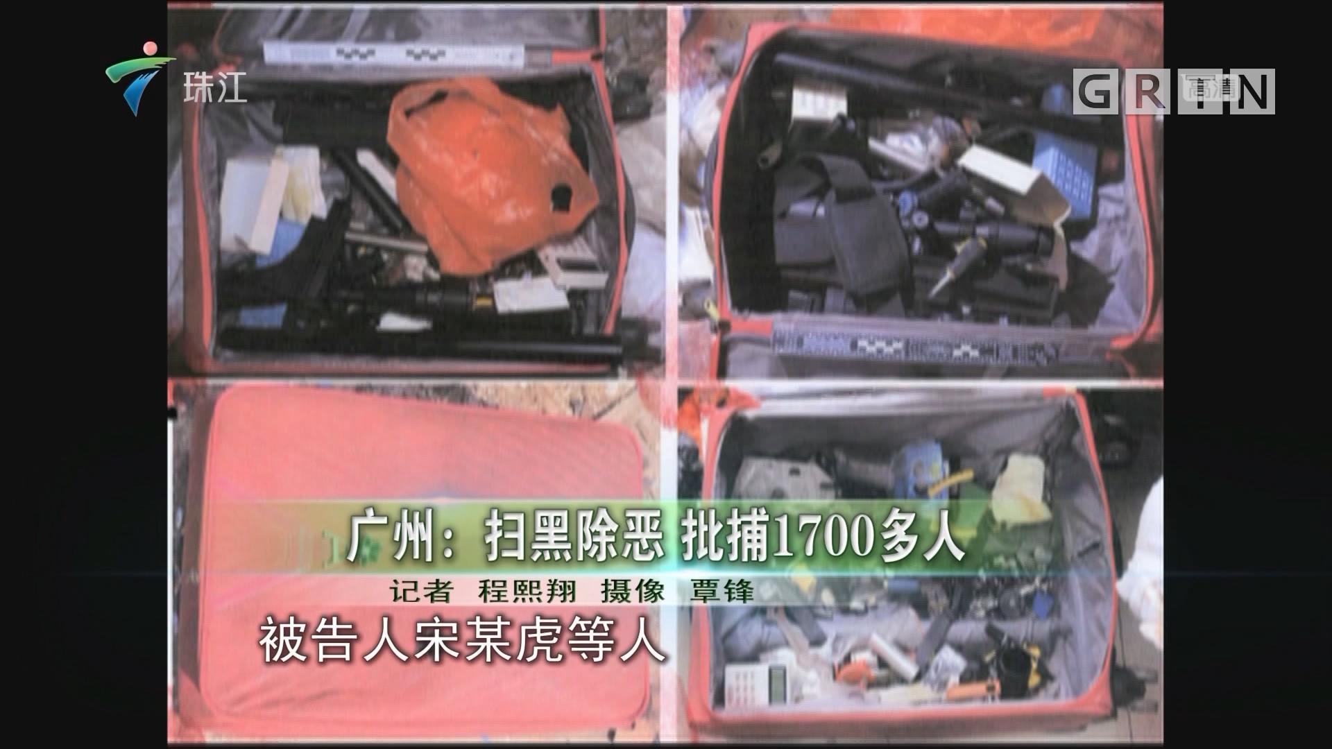 广州:扫黑除恶 批捕1700多人