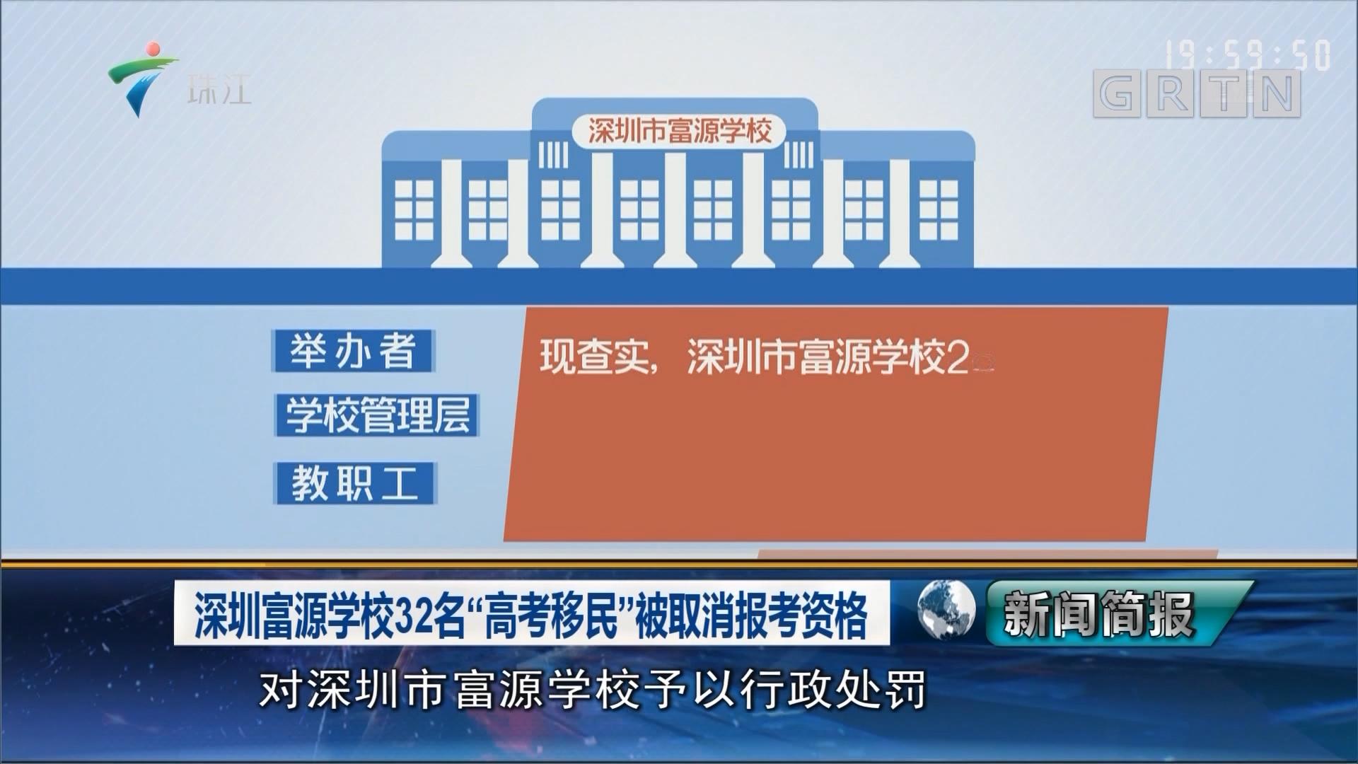 """深圳富源学校32名""""高考移民""""被取消报考资格"""