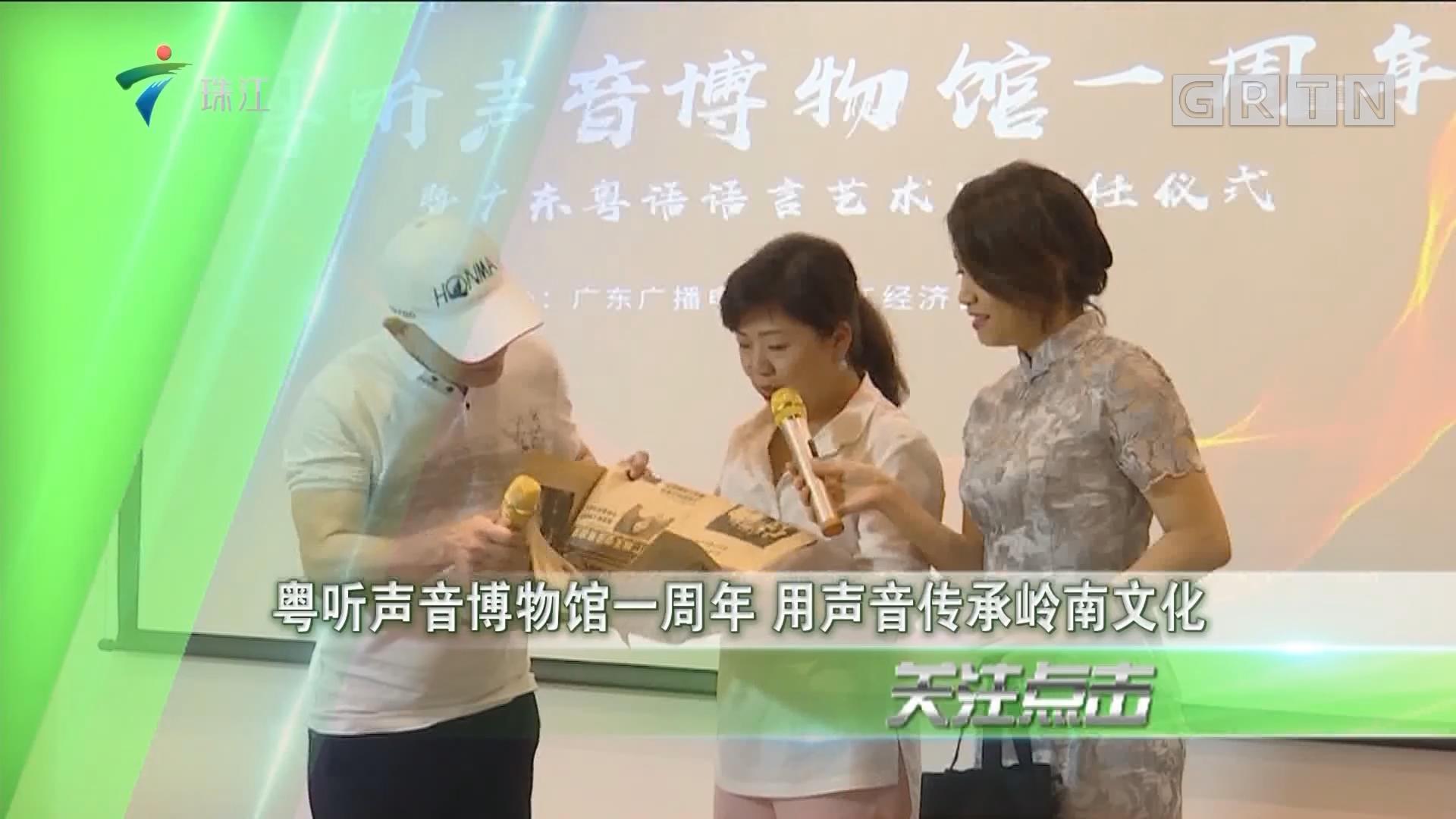 粤听声音博物馆一周年 用声音传承岭南文化