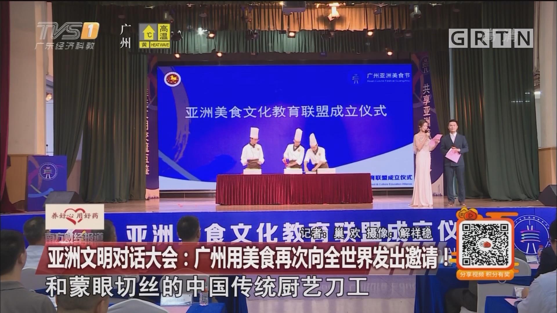 亚洲文明对话大会:广州用美食再次向世界发出邀请!