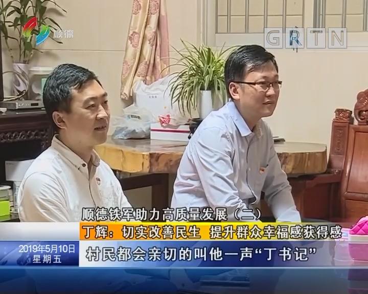 顺德铁军助力高质量发展(二) 丁辉:切实改善民生 提升群众幸福感获得感