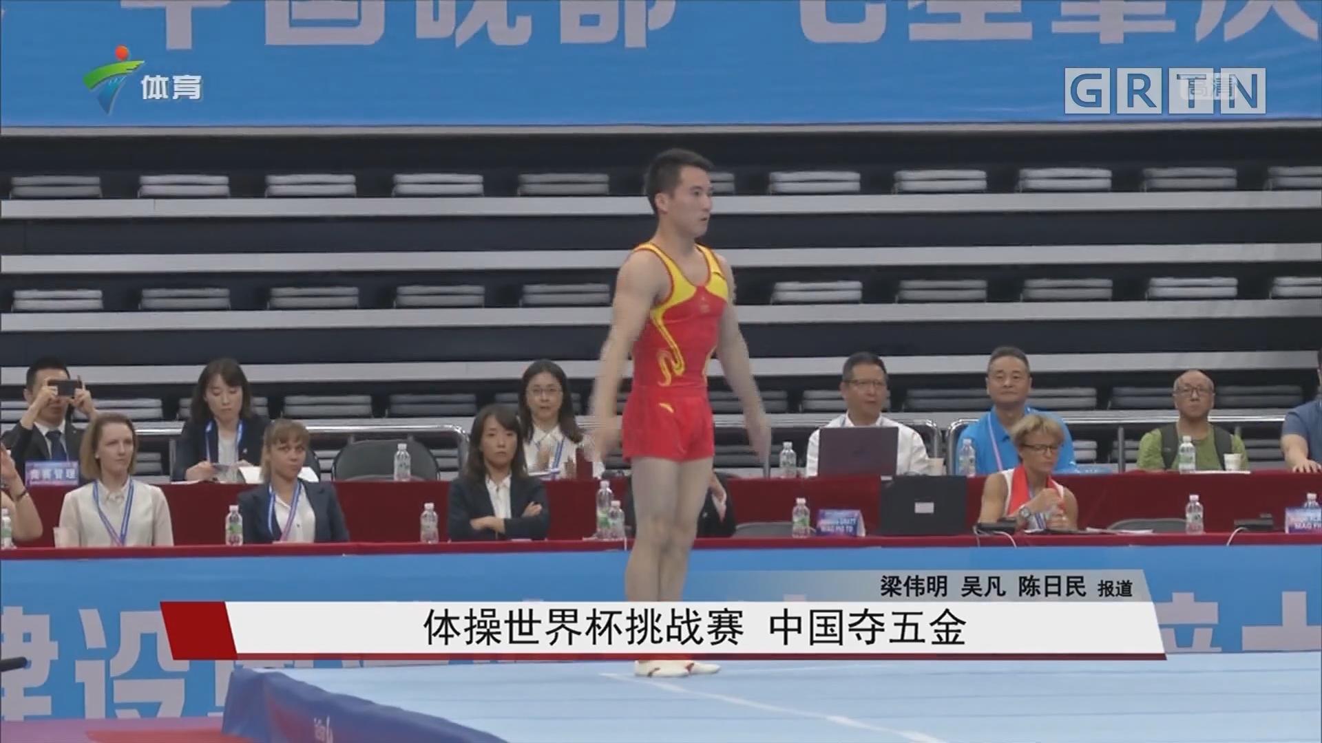 体操世界杯挑战赛 中国夺五金