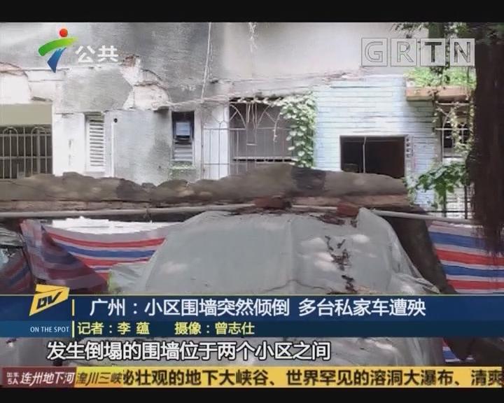 广州:小区围墙突然倾倒 多台私家车遭殃