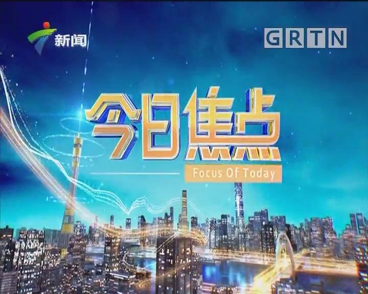 [2019-05-23]今日焦点:广东:全省性竞赛及结果 不得作为中小学招生依据