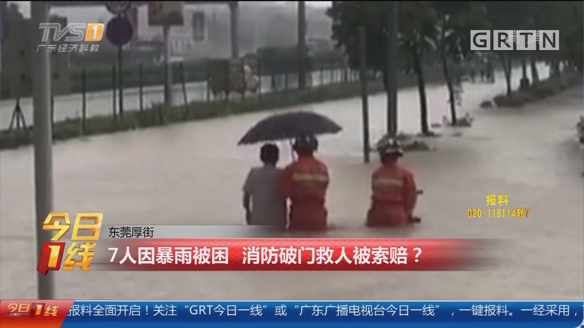 东莞厚街:7人因暴雨被困 消防破门救人被索赔?