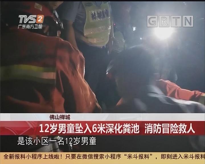 佛山禅城:12岁男童坠入6米深化粪池 消防冒险救人