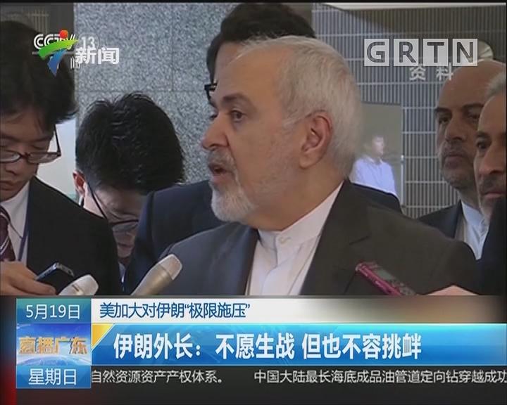 """美加大对伊朗""""极限施压"""" 伊朗外长:不愿生战 但也不容挑衅"""