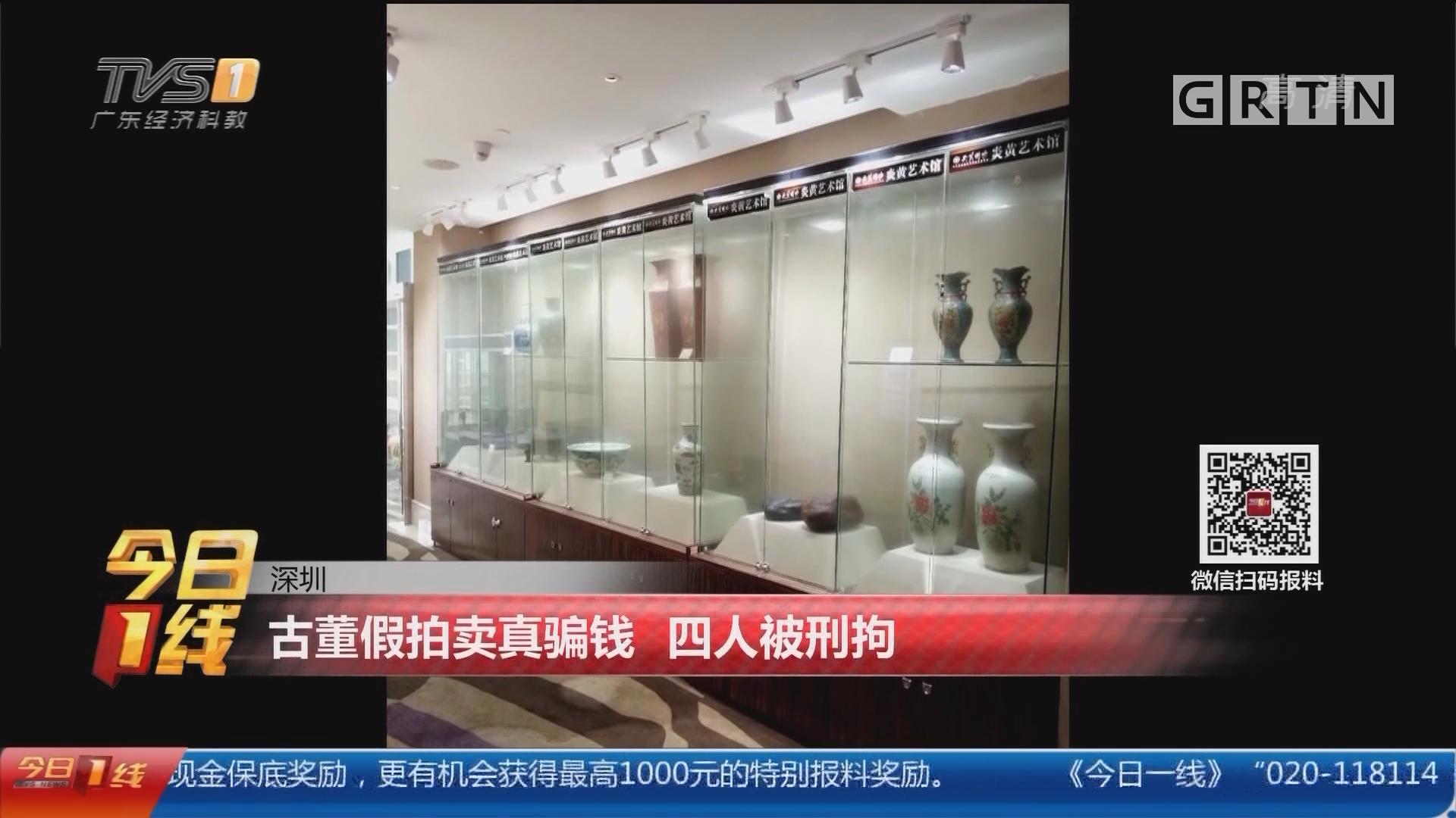 深圳:古董假拍卖真骗钱 四人被刑拘