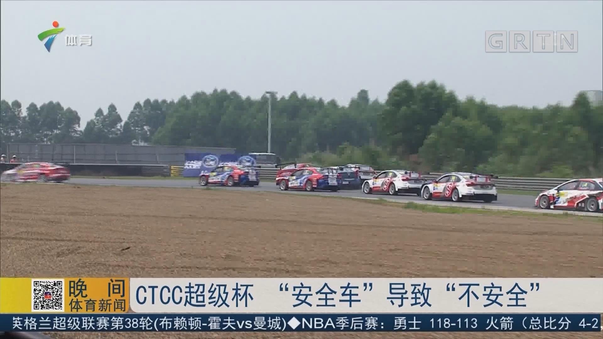 "CTCC超级杯 ""安全车""导致""不安全"""