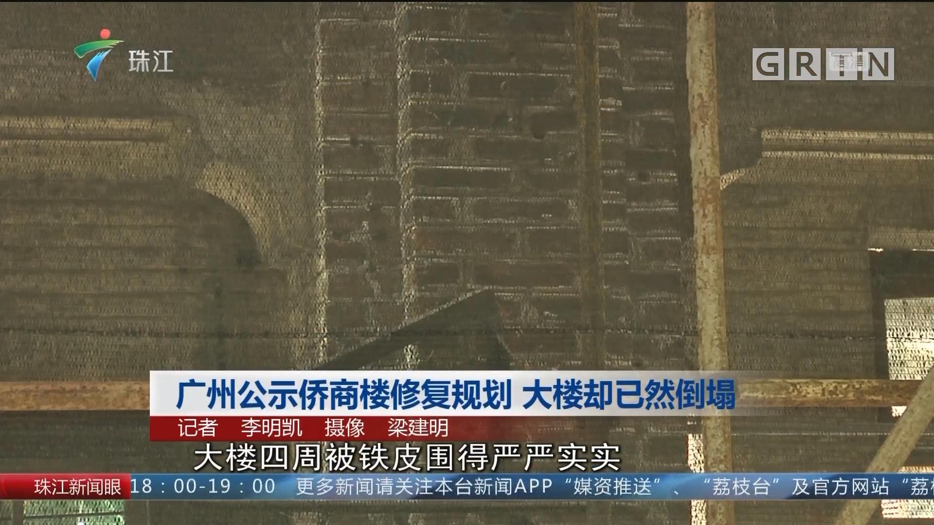 广州公示侨商楼修复规划 大楼却已然倒塌