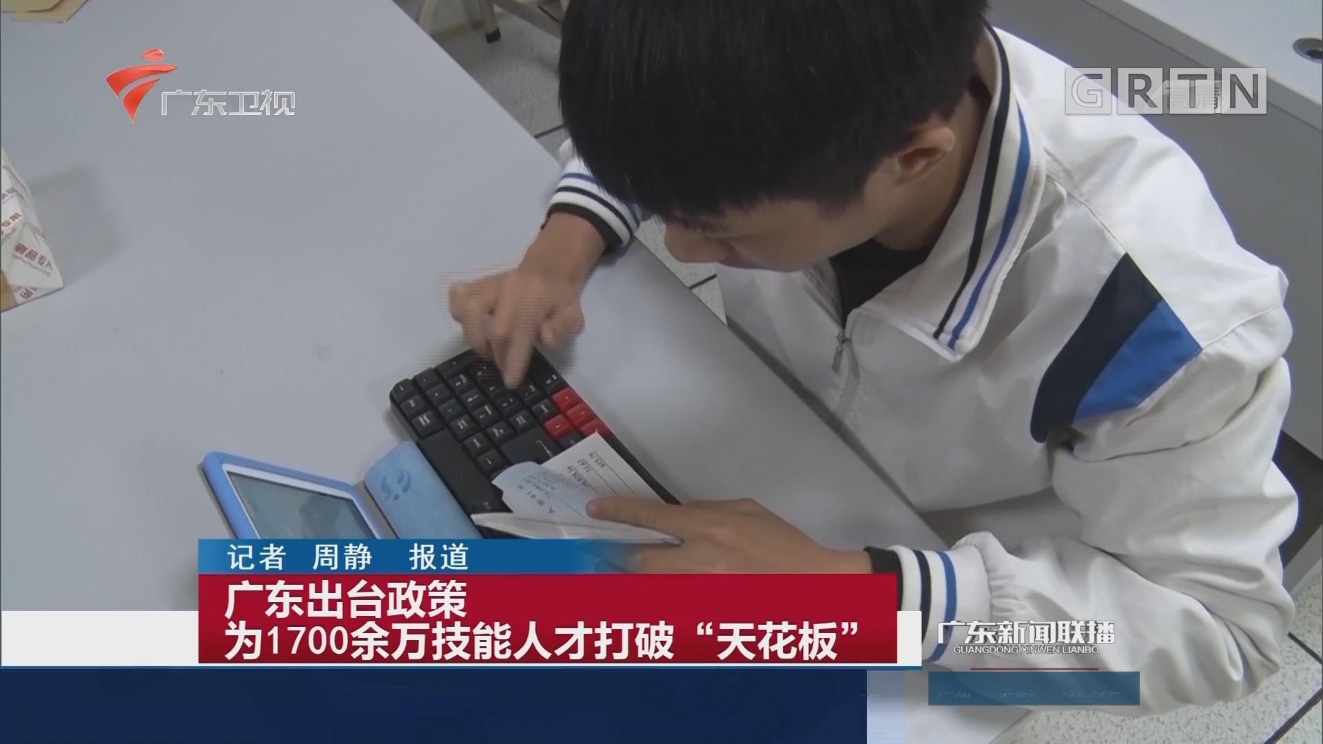 """广东出台政策 为1700余万技能人才打破""""天花板"""""""