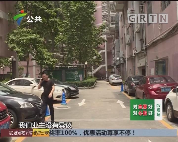 """广州:小区停车费涨价引争议 物管人员被指""""假摔"""""""