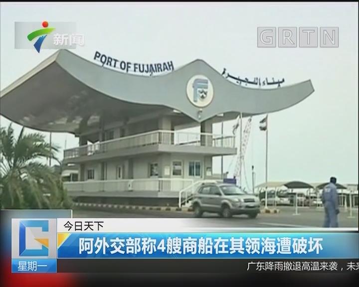 阿外交部称4艘商船在其领海遭破坏