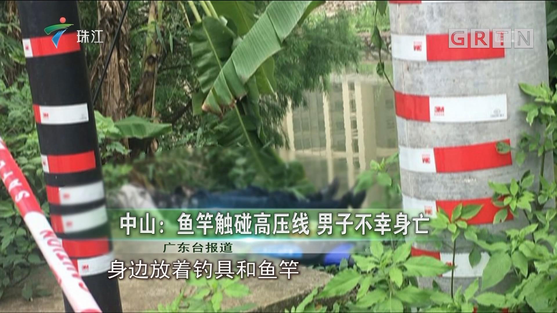 中山:鱼竿触碰高压线 男子不幸身亡