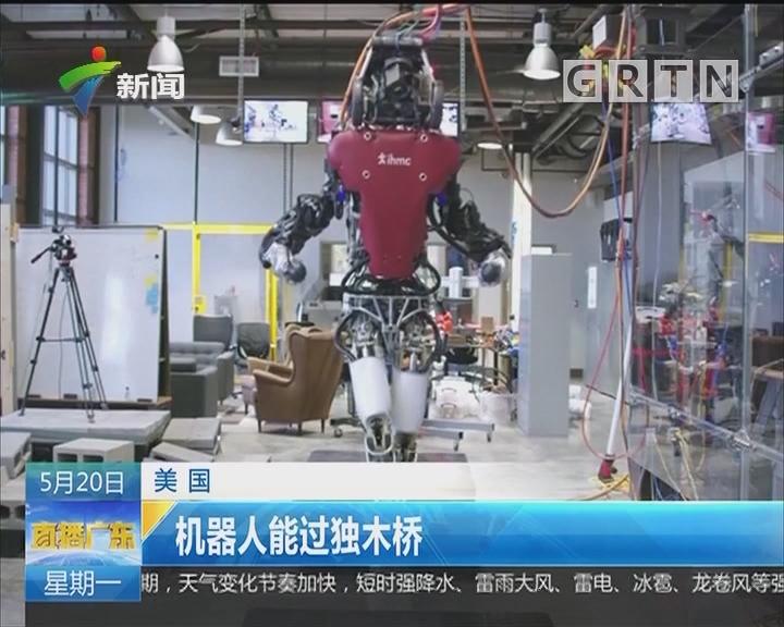 美国:机器人能过独木桥
