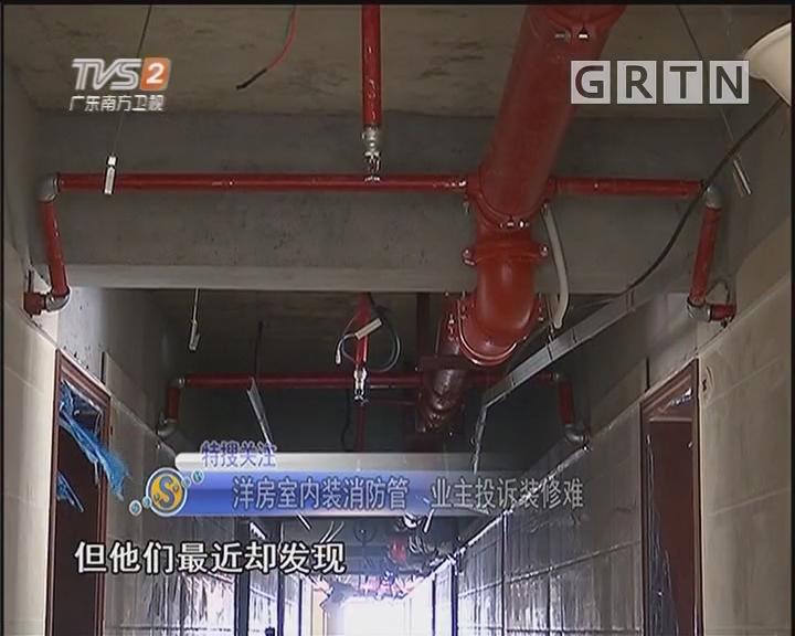 洋房室内装消防管 业主投诉装修难