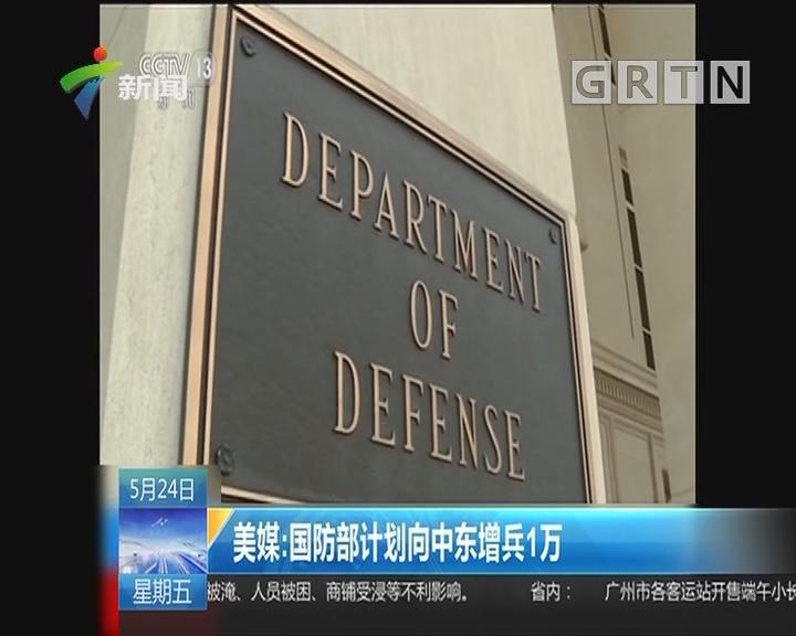 美媒:国防部计划向中东增兵1万