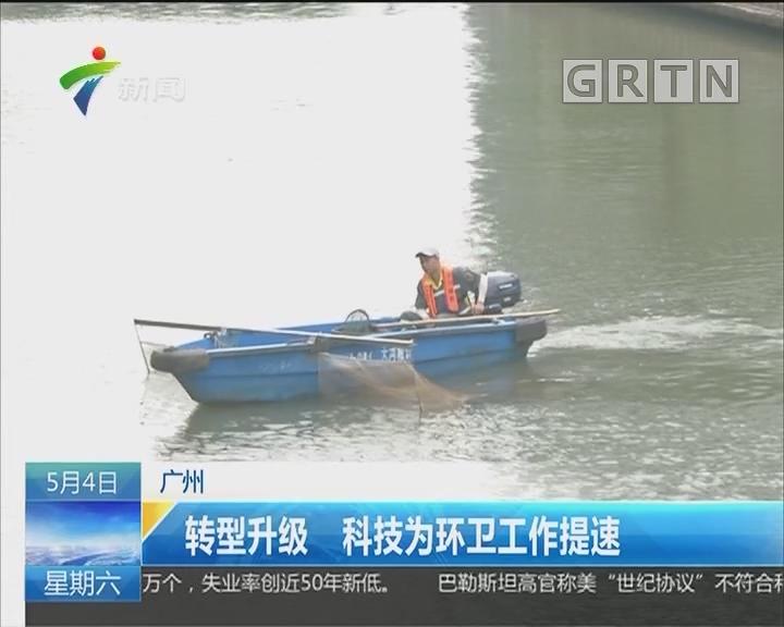 广州:转型升级 科技为环卫工作提速