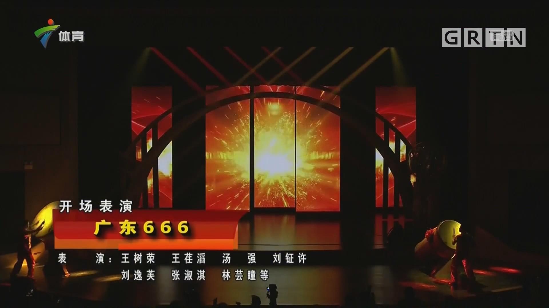 开场表演:广东666