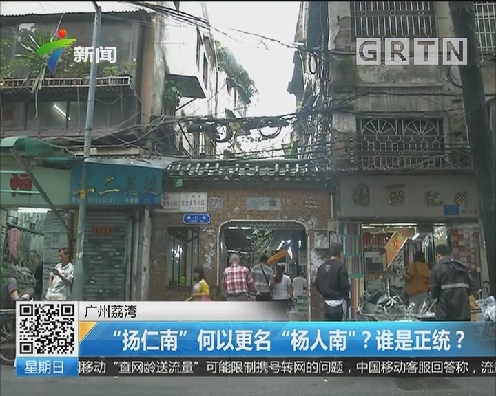 """广州荔湾:""""扬仁南""""何以更名""""杨人南""""?谁是正统?"""