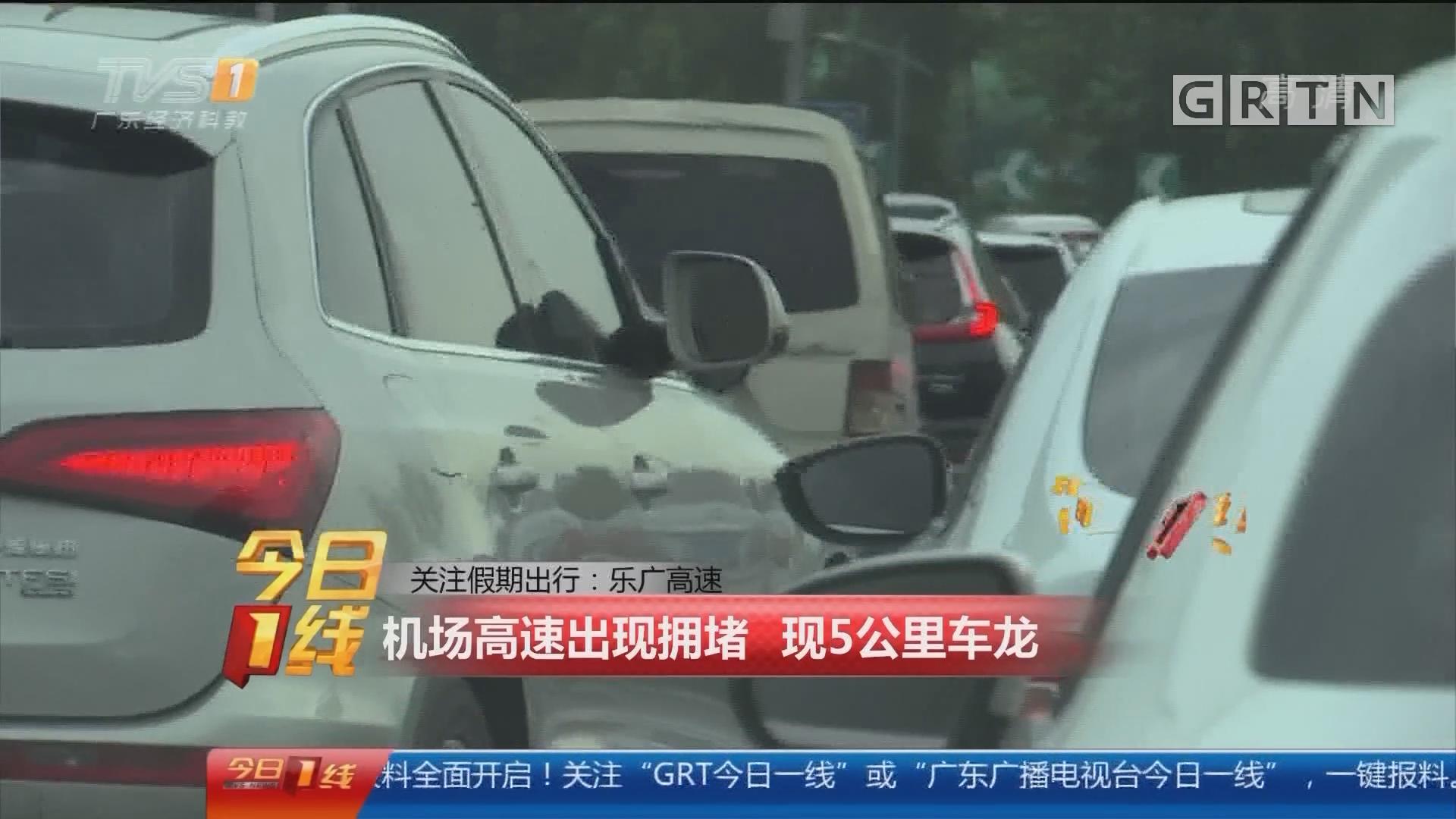 关注假期出行:乐广高速 机场高速出现拥堵 现5公里车龙