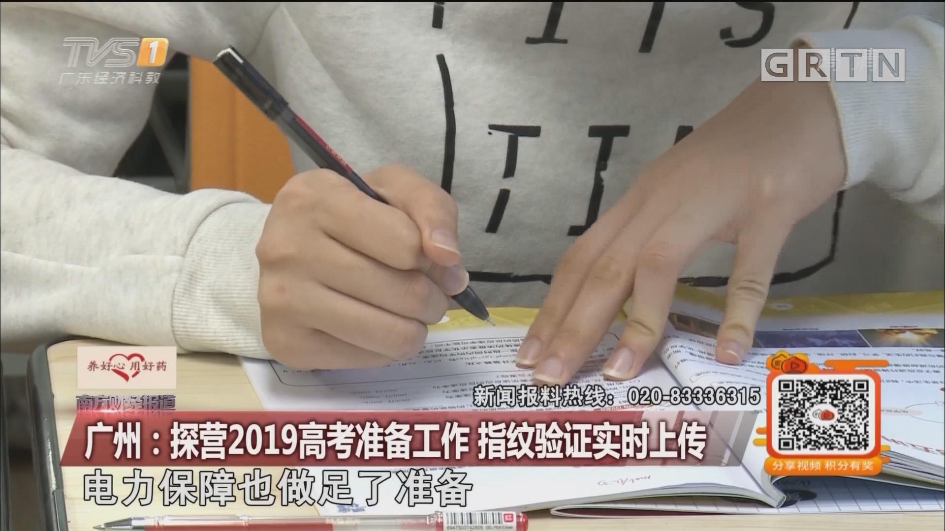 广州:探营2019高考准备工作 指纹验证实时上传