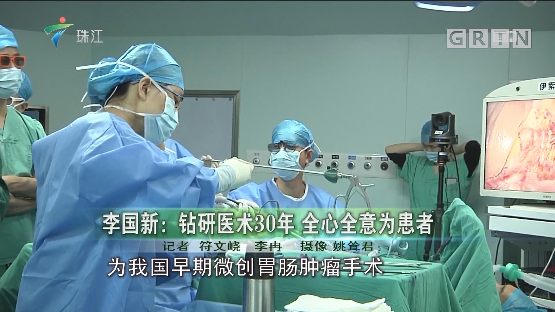 李国新:钻研医术30年 全心全意为患者