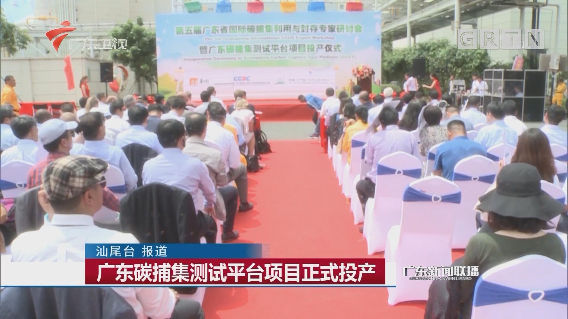 广东碳捕集测试平台项目正式投产