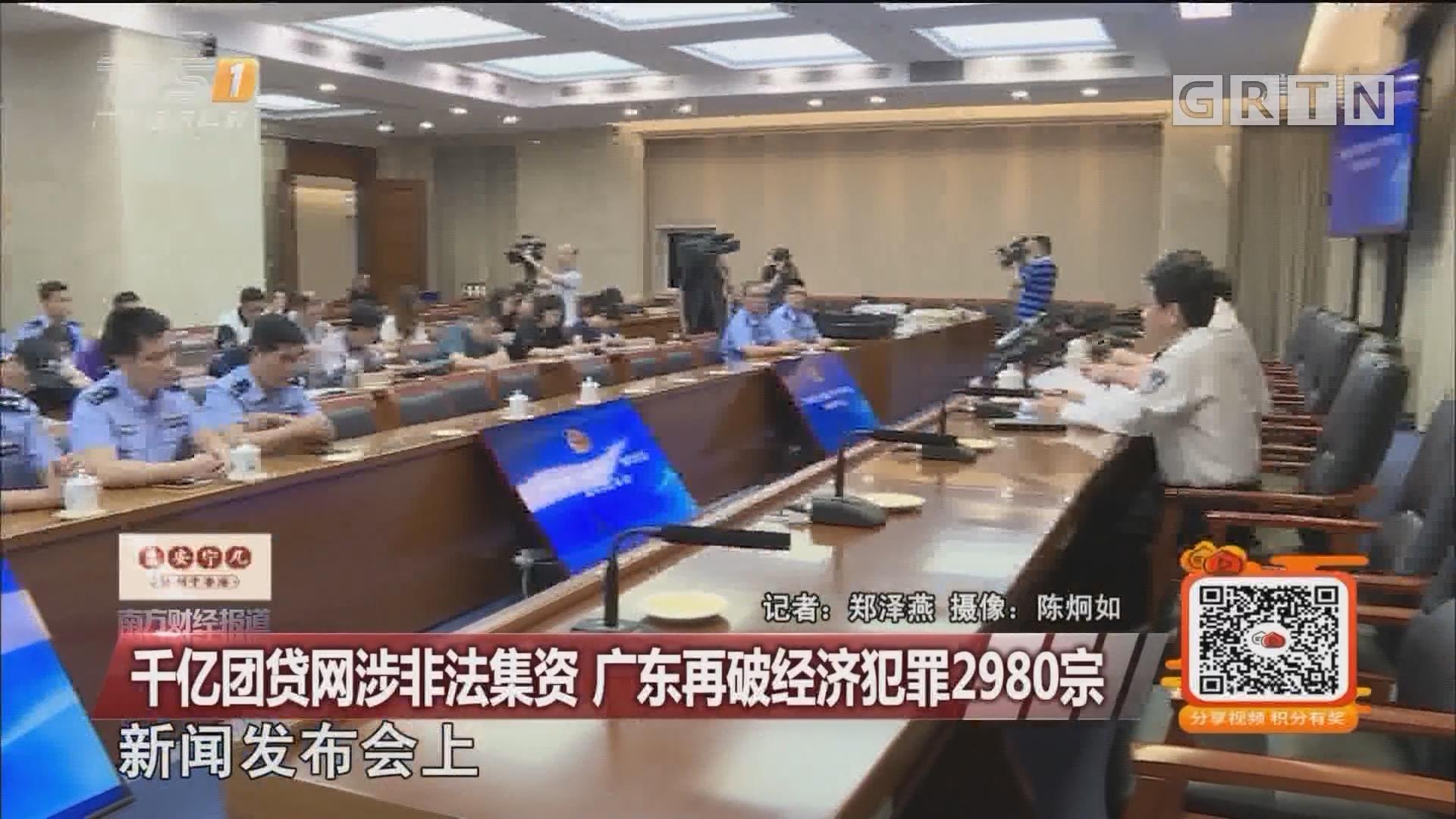 千亿团贷网涉非法集资 广东再破经济犯罪2980宗