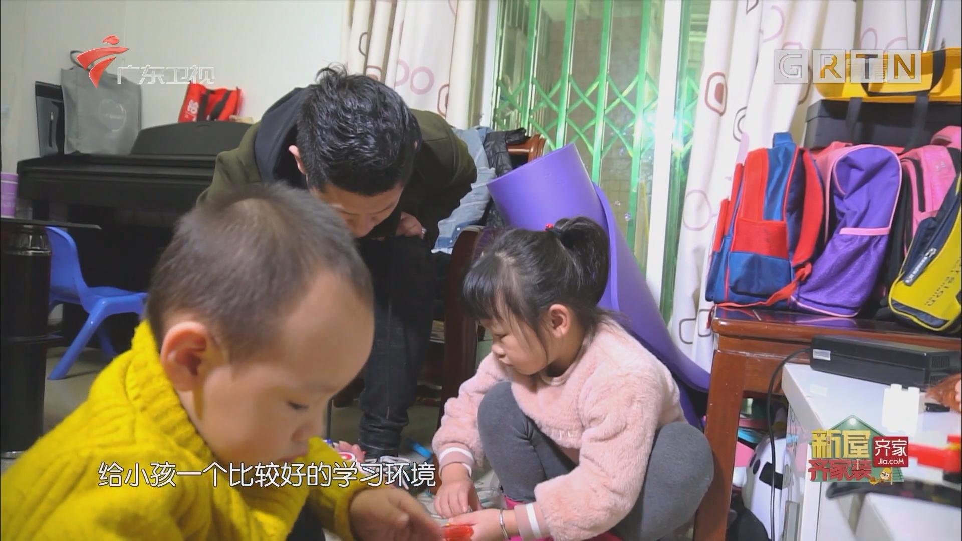 [HD][2019-05-02]新屋齐家装