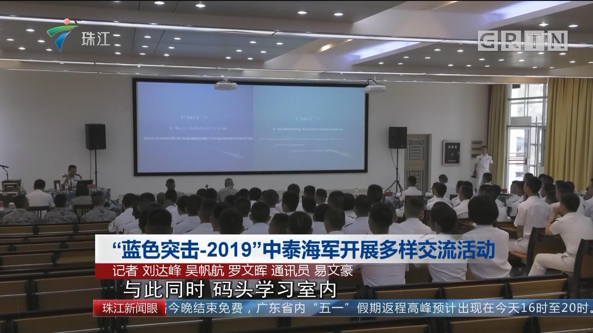 """""""蓝色突击-2019""""中泰海军开展多样交流活动"""